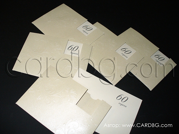 Стилни картички за юбилей 60 години № 32738
