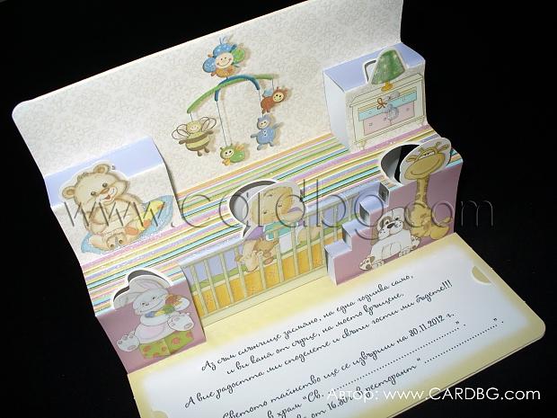 Детска покана за кръщене 3д с елементи от брокат № 15207
