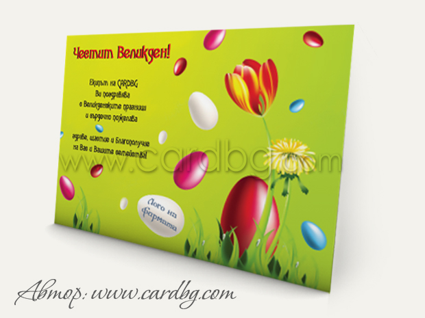 Великденски картички единични с пожелание и лого