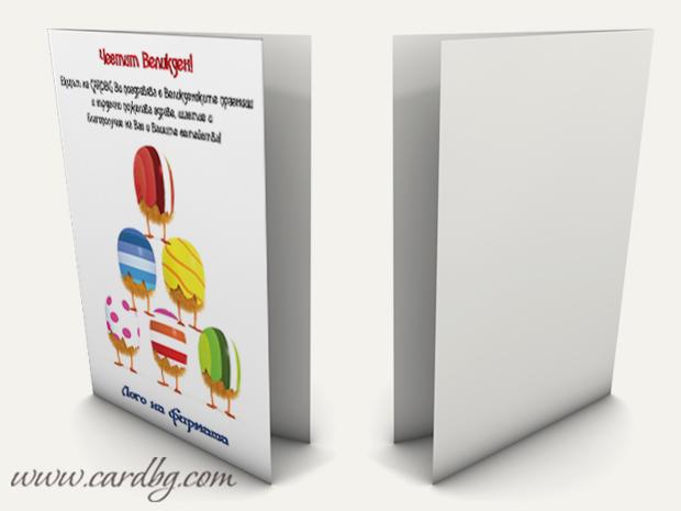 Великденска картичка с пожелание и фирмено лого, брандирани