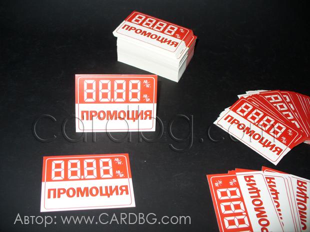 Етикети промоция 100 бр в пакет № 1-42