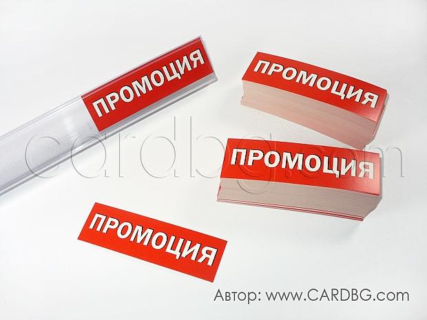 Етикети за промоция за ценови лайсни 100 бр р-р 11,5х3,5 см № 1-50