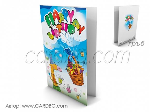 Детска картичка с кошница с подаръци