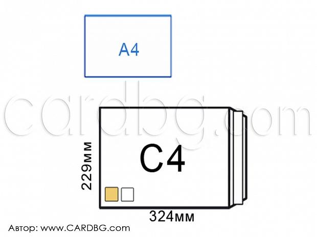 Бял плик с4 за лист а4 с размер 229х324 мм с лента на брой