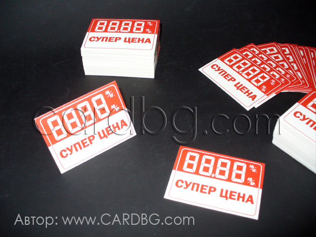 Картонен етикет за супер цена, 100 бр в пакет № 1-41