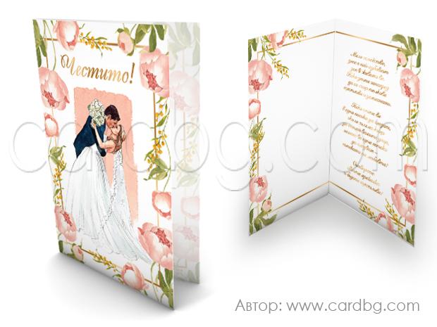 Сватбена картичка с готов текст за младоженците № 283