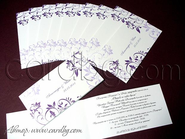 Сватбени покани в бяло и лилаво