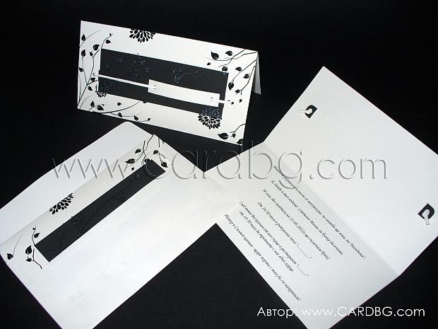 Стилна покана бяло и черно № 32704
