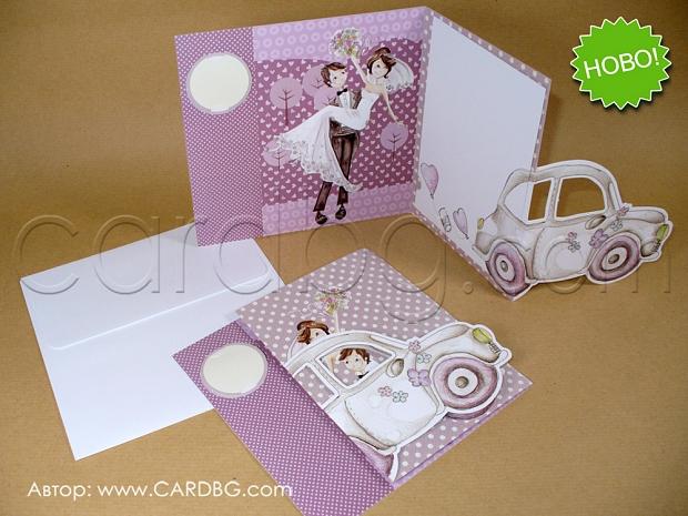 Картички за сватба № 39218