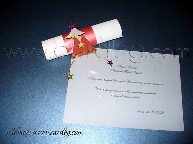 Коледна картичка папирус