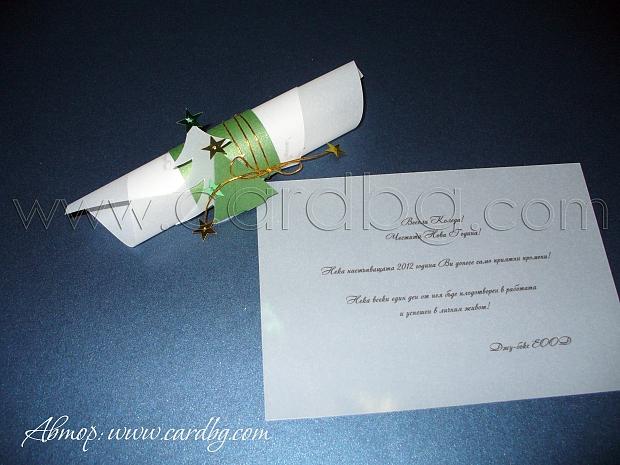 Коледна картичка тип свитък с текст на паус
