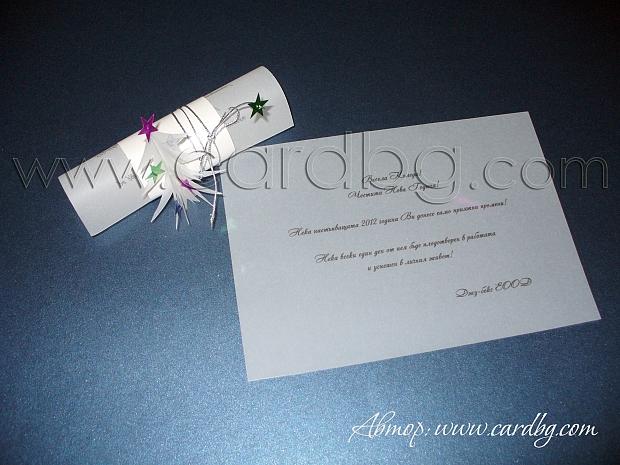 Коледна картичка ръчна изработка свитък