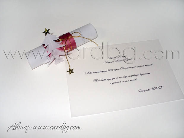 Коледна картичка свитък