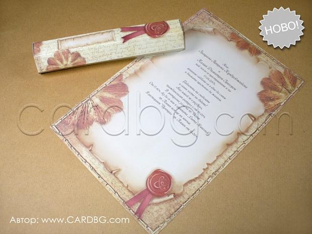 Сватбени покани свитък в екрю и кафяво със златисти елементи