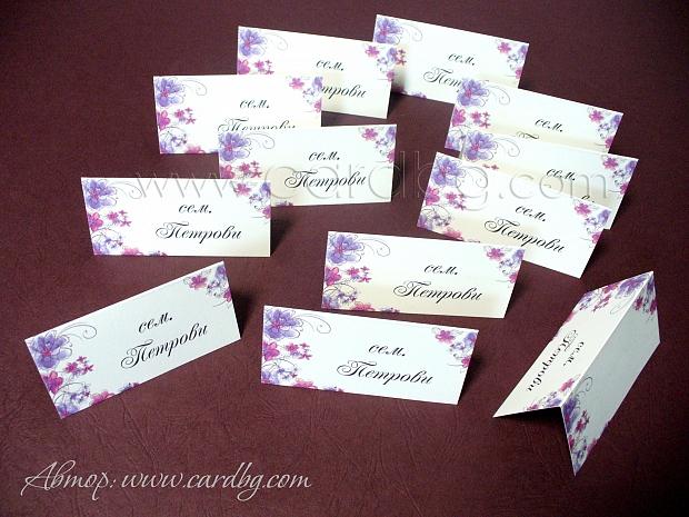 Тейбъл картички в лилаво и розово без и с имена
