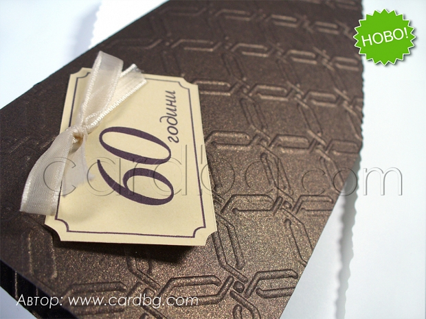 Луксозна картичка за юбилей 60 години № 34943 с