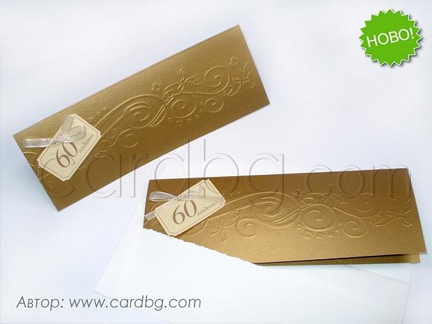 Перлена картичка за юбилей с флорални мотиви № 34943 е