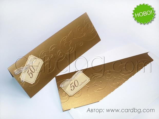 Луксозни картички за юбилей 50 години в златисто № 34943 f