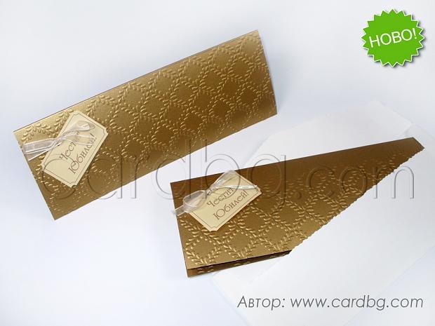 Картичка за юбилей в златисто № 34943 g