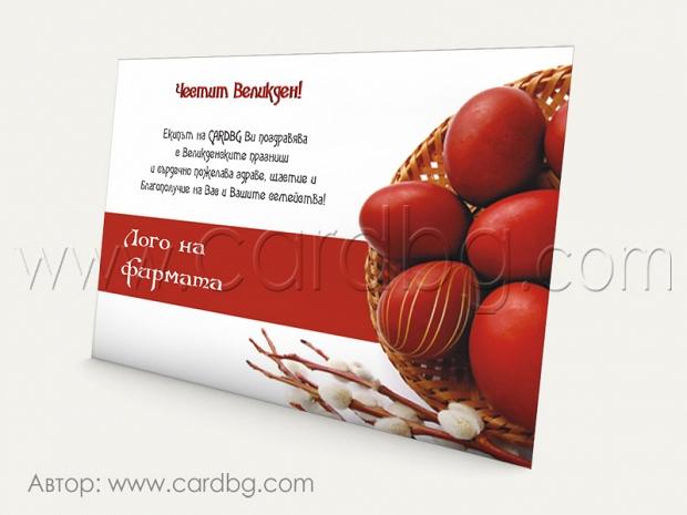 Единични картички за великден