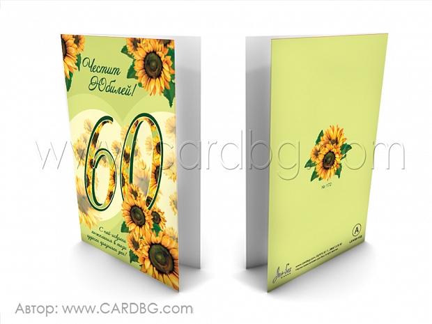 Картички за юбилей 60 години № 172