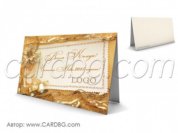 Брандирани пощенски коледни картички