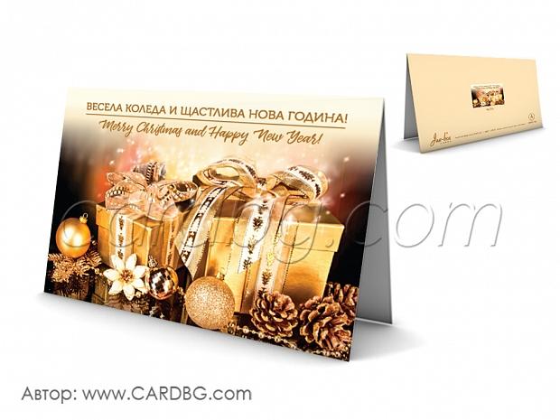 Коледна картичка златни подаръци