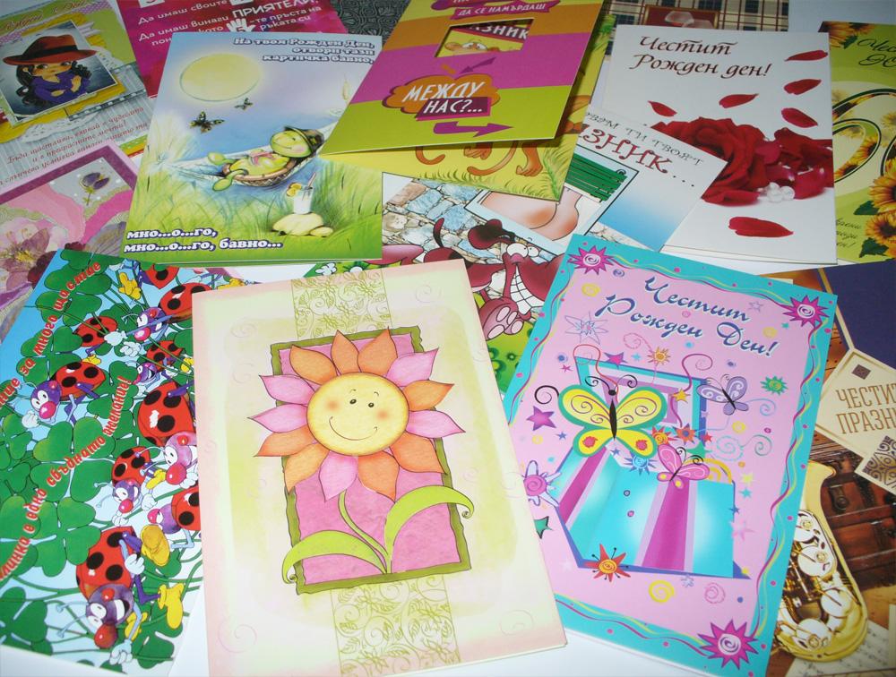 Картички за рожден ден