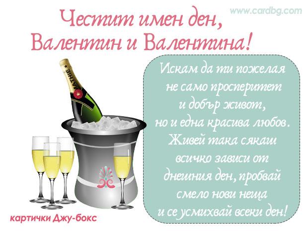 Честит имен ден на Валентин и Валентина, безплатна електронна картичка