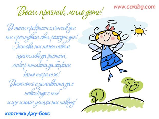 Детска електронна картичка с фея