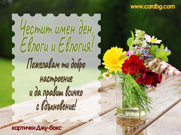 Безплатна електронна картичка с цветя за Евлоги и Евлогия