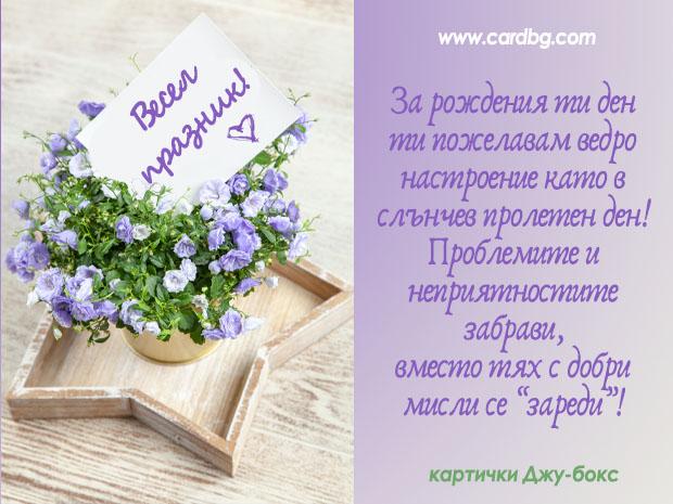 Електронна картичка за рожден ден с лилави цветя