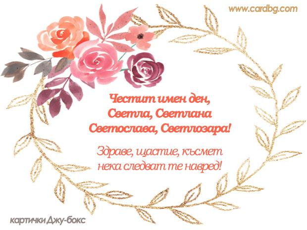 Електронна картичка-поздрав за Светла, Светлана, Светослава и Светлозара