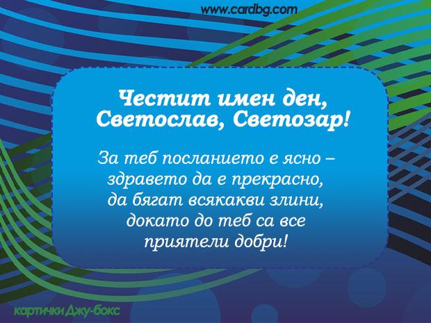 Електронна картичка за имен ден - Светослав, Светозар