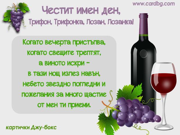 Електронна картичка за имен ден - Трифон, Трифонка, Лозан, Лозанка
