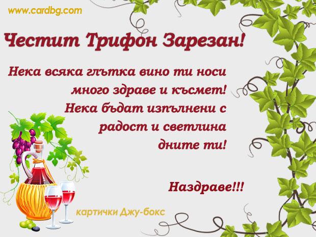 Безплатна електронна картичка за Трифон Зарезан
