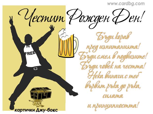 Електронна картичка за рожден ден с халба бира и сандъче злато