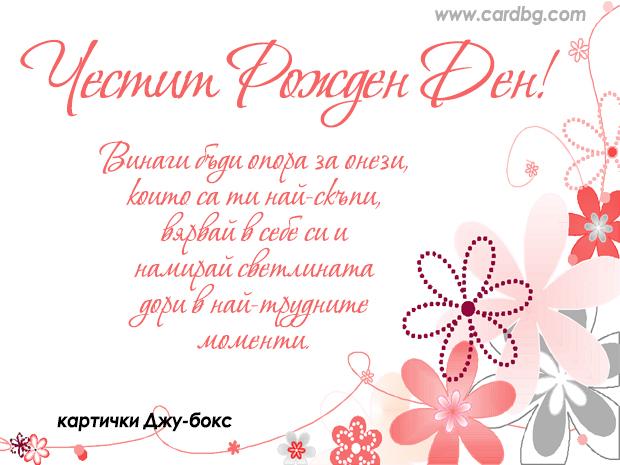 Електронна картичка за рожден ден с розови цветя