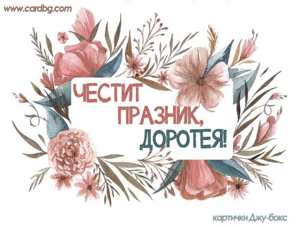 Електронна картичка за имен ден - Доротея