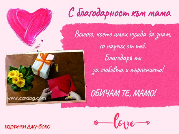 Електронна картичка за мама