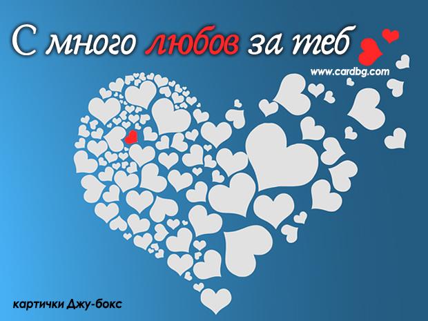 Електронна картичка за любовта, бяло сърце