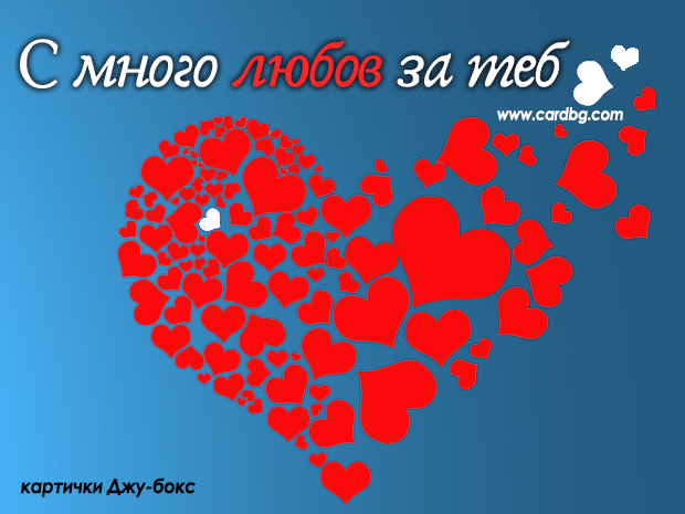 Електронна картичка за любовта, червено сърце
