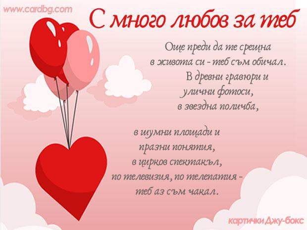 Електронна картичка за любов