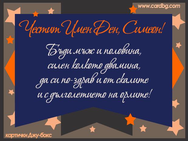 Електронна картичка за имен ден - Симеон